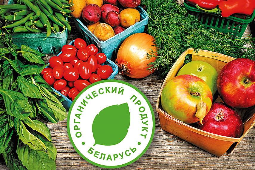 В Евразийском экономическом союзе может появиться единый рынок органической продукции.