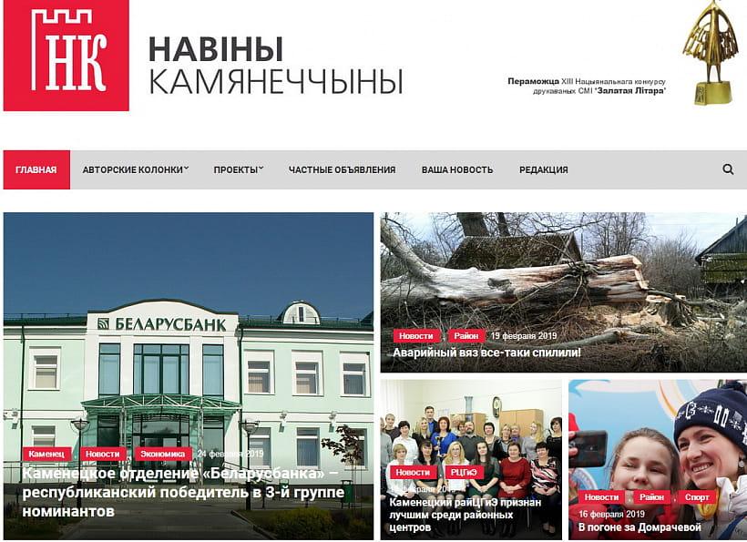 """""""Навiны Камянеччыны"""" создают районное информагентство"""