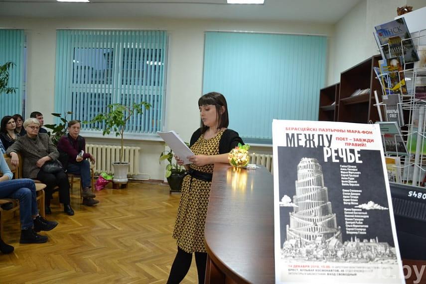Международный поэтический марафон состоялся в Бресте