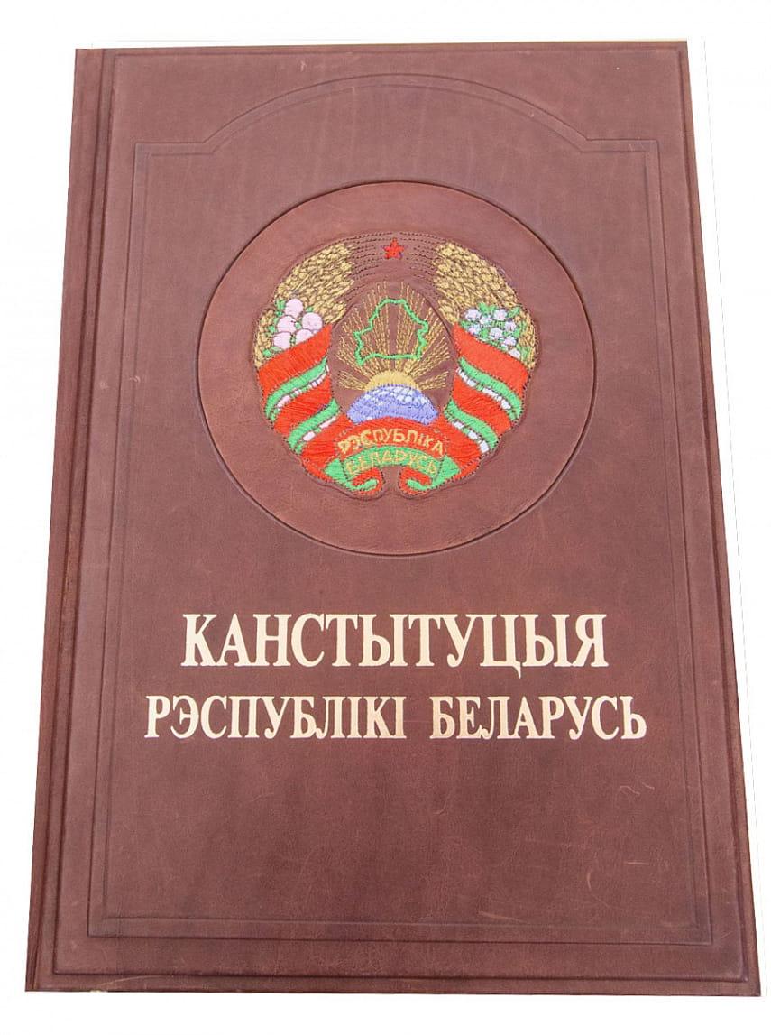 конституция беларуси картинки тоже готовы такому
