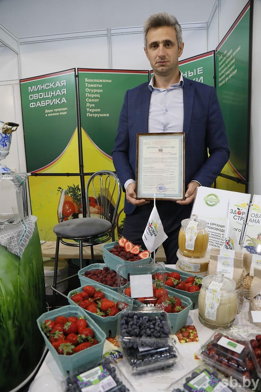 В Беларуси на «Белагро-2020» впервые выдали сертификат на органическую продукцию