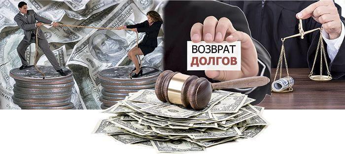 помощь в возвращении долгов