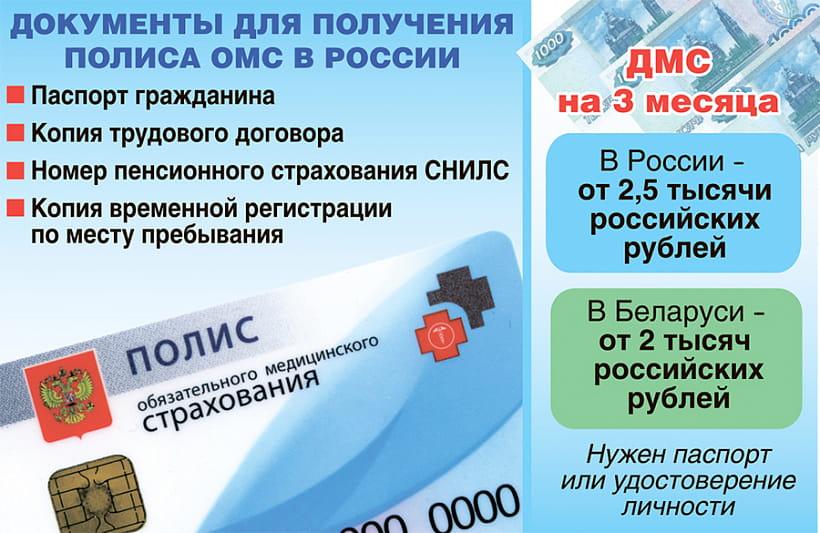 С временной регистрацией получить полис омс в кто обязан иметь медицинские книжки